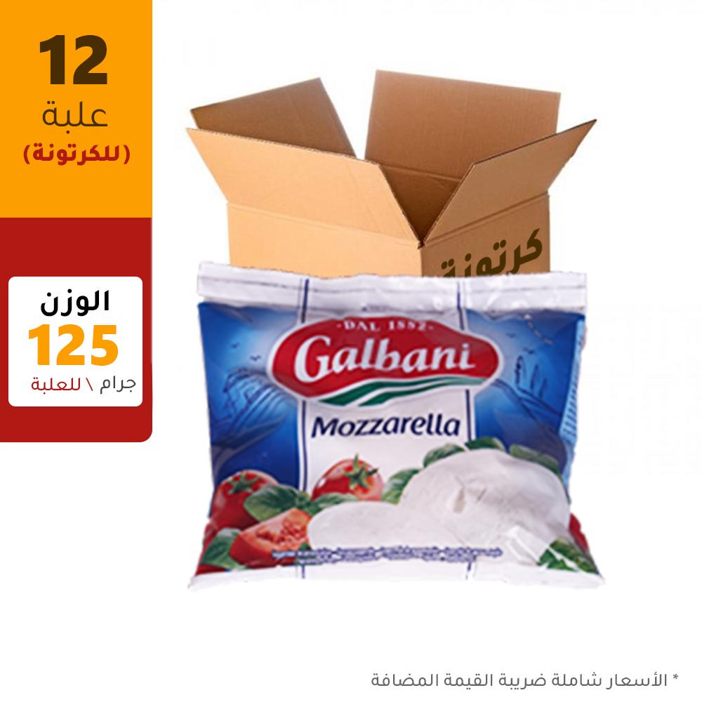 جلباني جبن موزاريلا ١٢ كيس بالكرتونة - ١٢٥ جرام الكيس