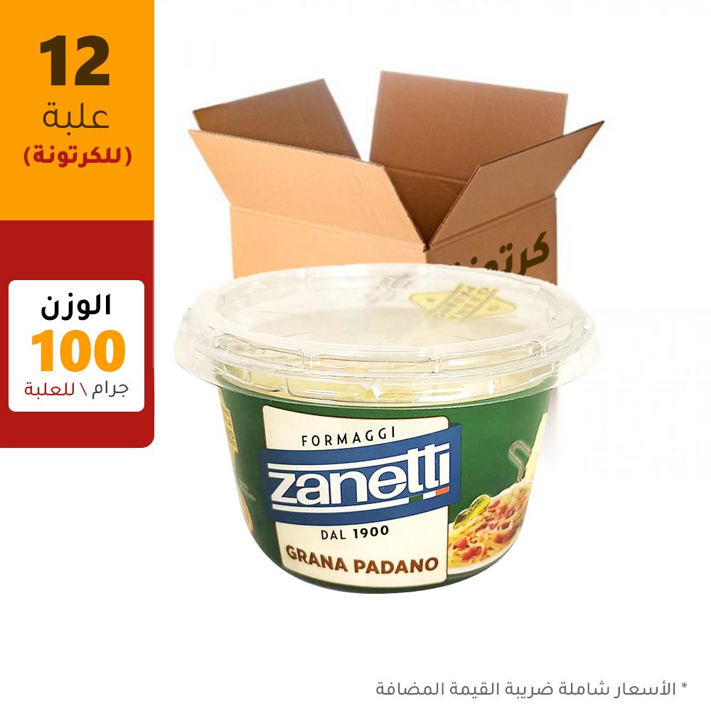 زانيتي رقائق جبن الجرانا بادانو ١٢ علبة بالكرتونة - ١٠٠ جرام للعلبة