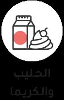 قسم الحليب والكريما في تطبيق أرزاق
