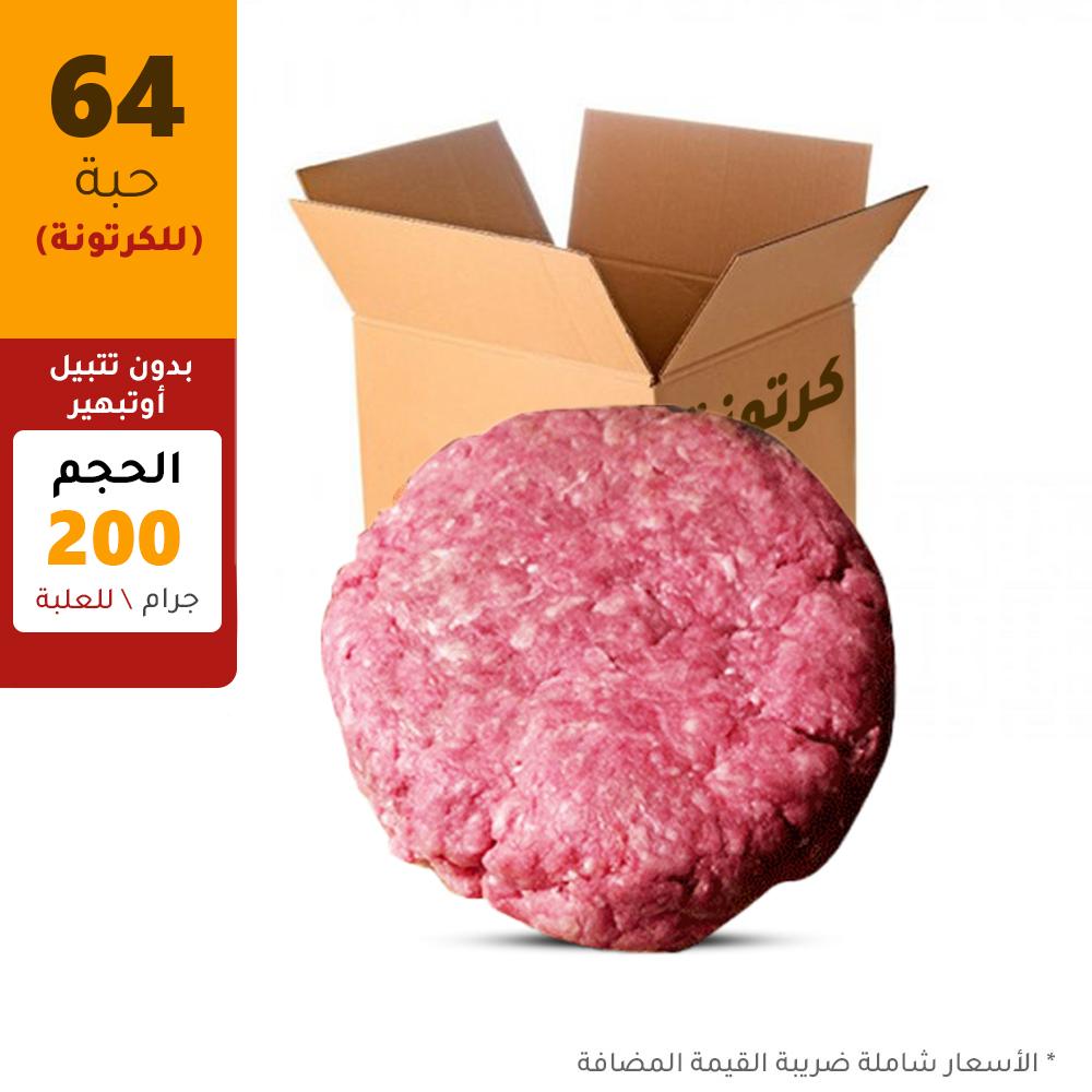 لحم برجر (FRZ BURGER GF WAGYUSTB) ٦٤ حبة بالكرتون - ٢٠٠ غرام الحبة - بدون تتبيل أو تبهير