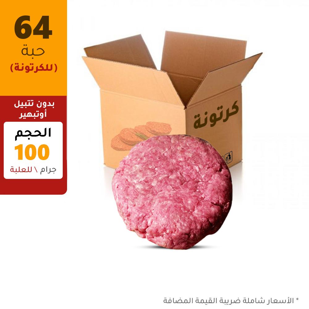 لحم برجر (FRZ BURGER GF WAGYUSTB) ٦٤ حبة بالكرتون - ١٠٠ غرام الحبة - بدون تتبيل أو تبهير