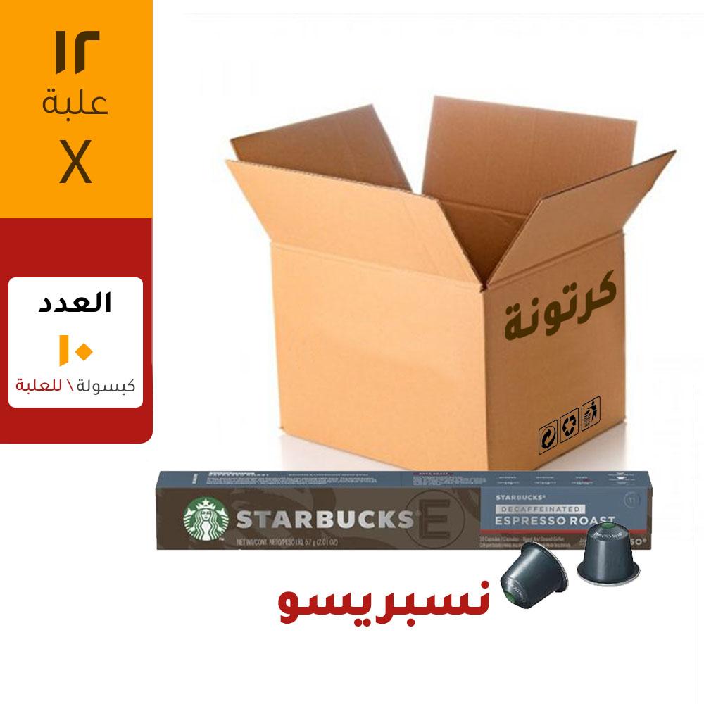 ستاربكس كبسولاتاسبرسو بدون كافيين ٥٣ جم للحبة - ١٠ حبات بالعلبة - ١٢ علبة بالكرتونة