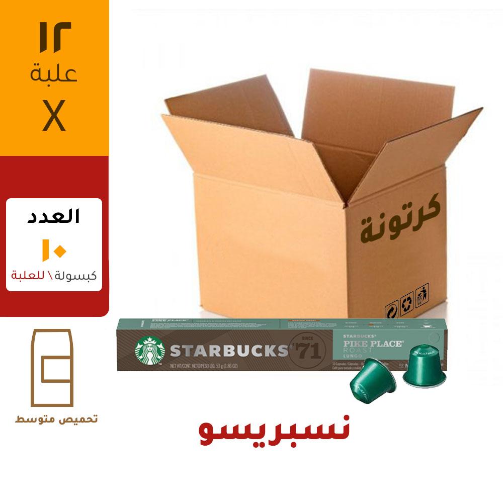 ستاربكس كبسولات بايك بلس ٥٣ جم للحبة - ١٠ حبات بالعلبة - ١٢ علبة بالكرتونة