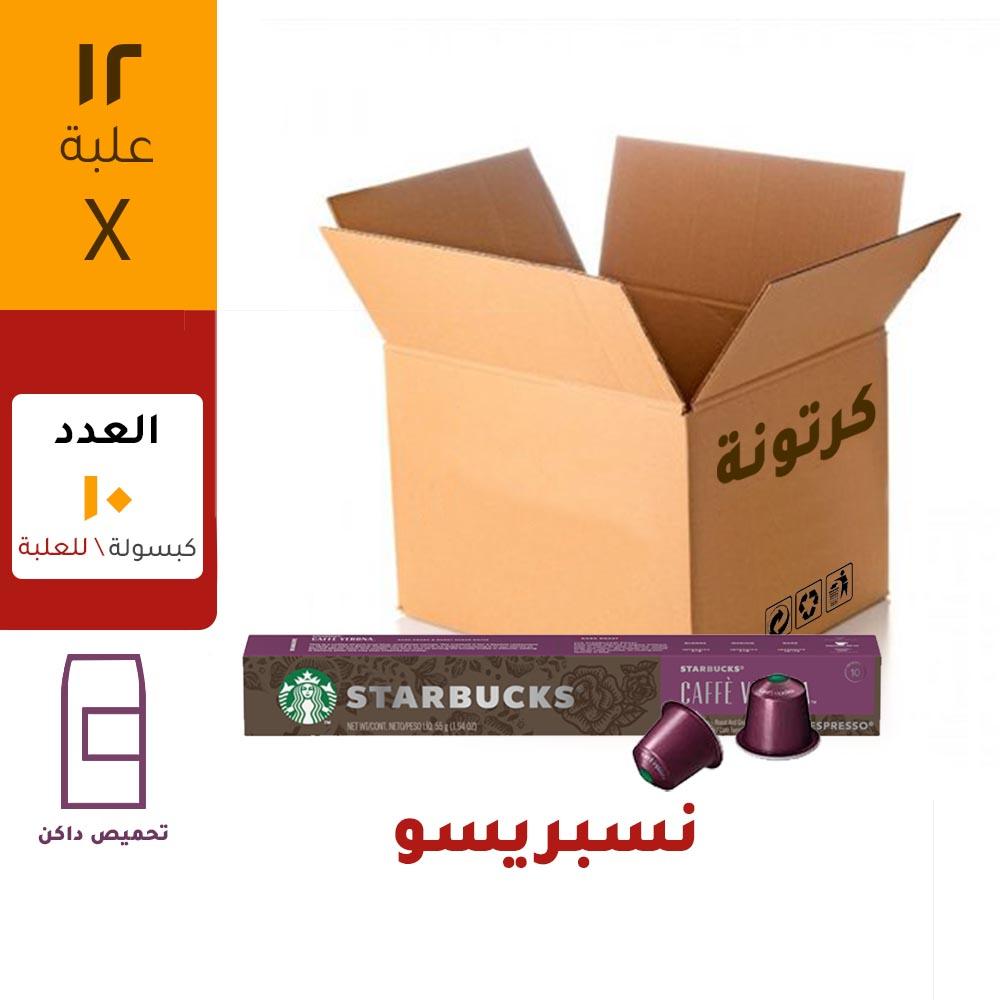 ستاربكس كبسولات فيرونا ٥٥ جم للحبة - ١٠ حبات بالعلبة - ١٢ علبة بالكرتونة