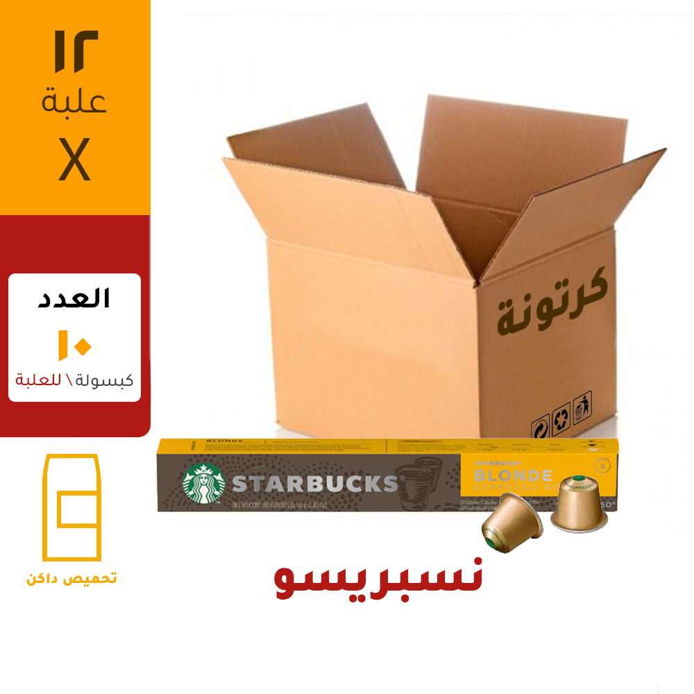 ستاربكس كبسولات اسبرسو بلند ٥٣ جم للحبة - ١٠ حبات بالعلبة - ١٢ علبة بالكرتونة