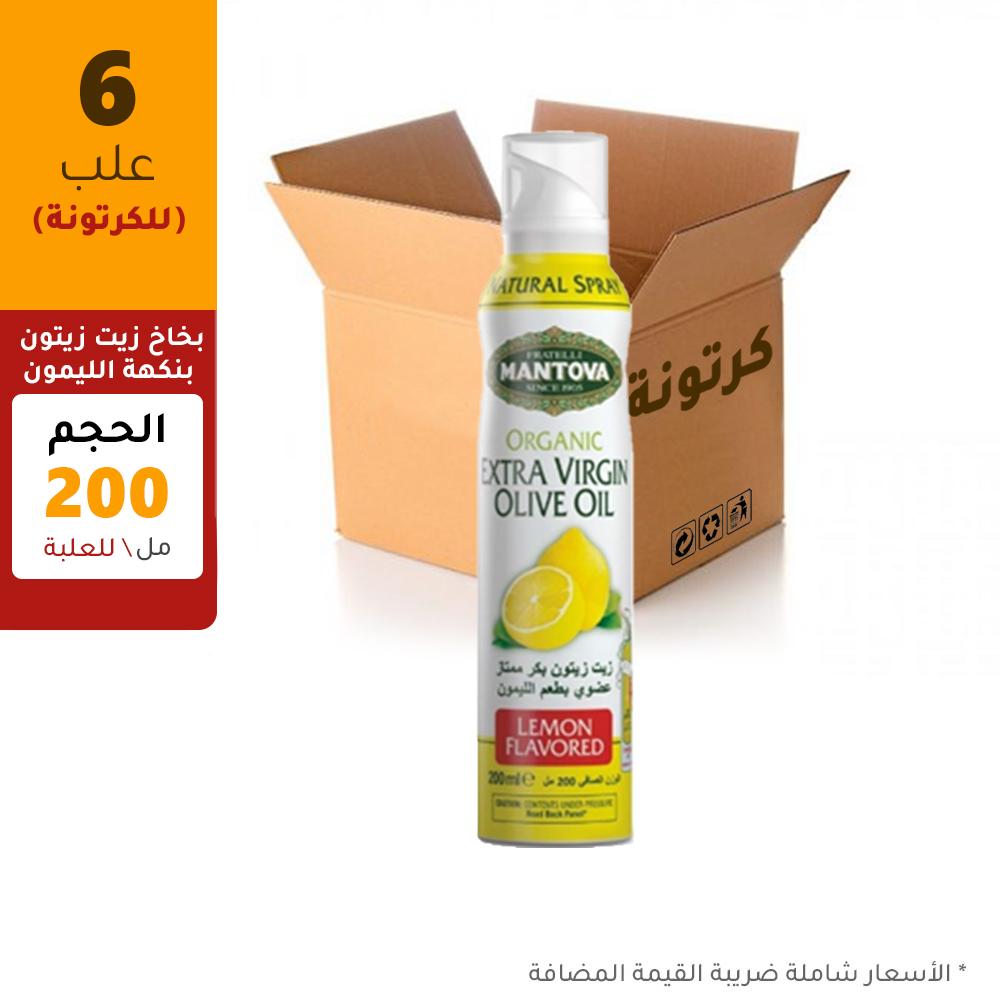 مانتوفا بخاخ زيت زيتون بنكهة الليمون ٢٠٠مل - ٦علب بالكرتونة