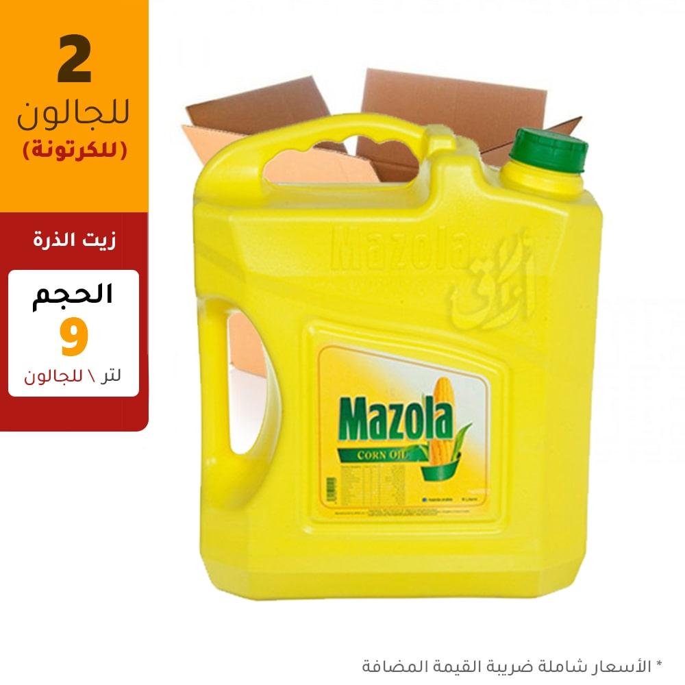 ٢ جالون زيت الذرة للقلي من مازولا ٩لتر
