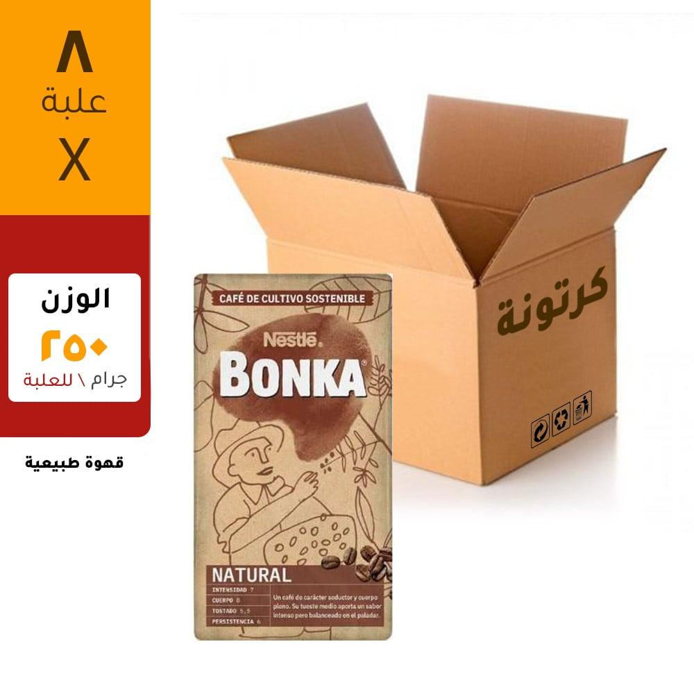 قهوة بونكا اسبانية ٢٥٠ غرام بالعلبة - ٨ علب