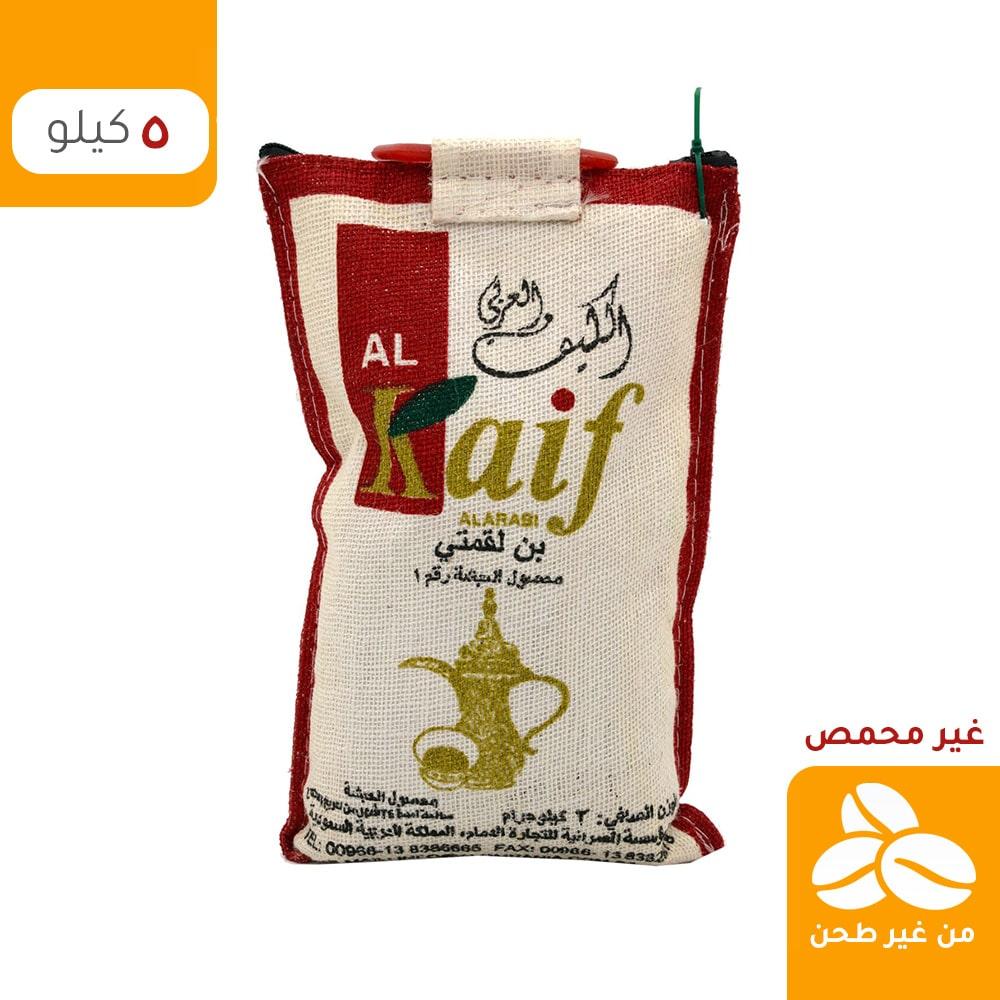 قهوة بن لقمتين حب غير محمص وغير مطحون ٥ كيلو