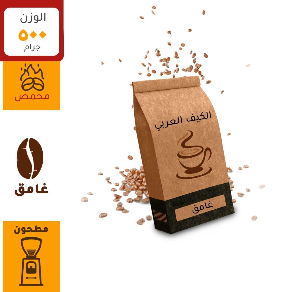 قهوة برازيلي (تركي) مطحون - محمص غامق ٥٠٠ غرام