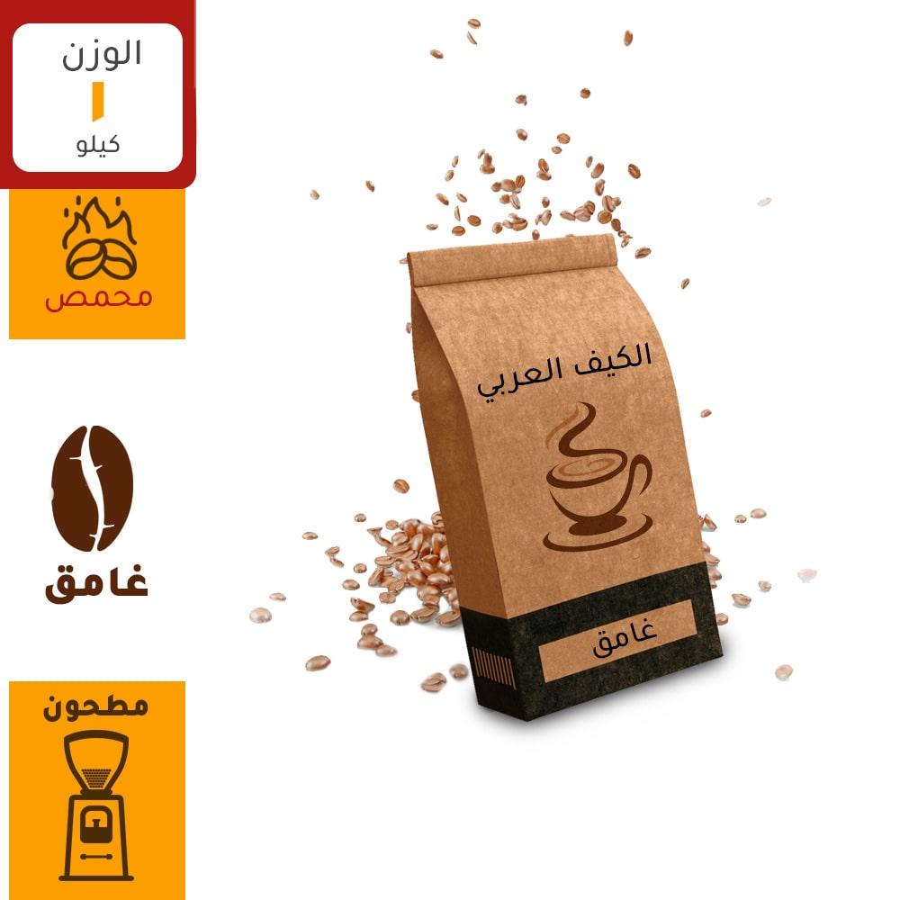 قهوة برازيلي (تركي) مطحون - محمص غامق ١ كيلو