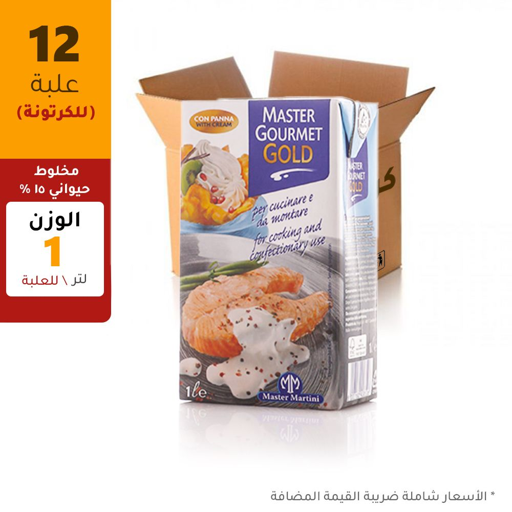 كريمة مخلوط حيواني 15 % للطبخ والحلويات 1 لتر 12 علبة