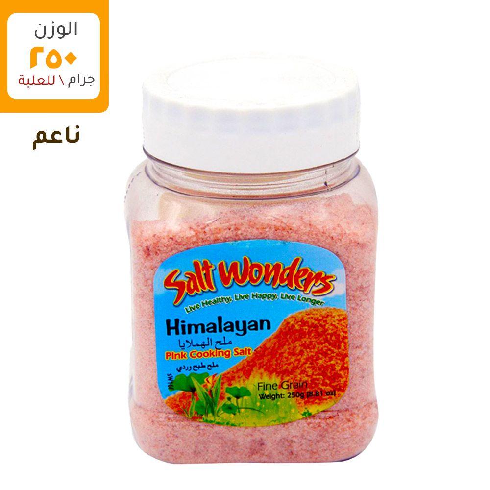 ملح الهيمالايا الوردي ناعم ٢٥٠ غرام مع علبة مجانا