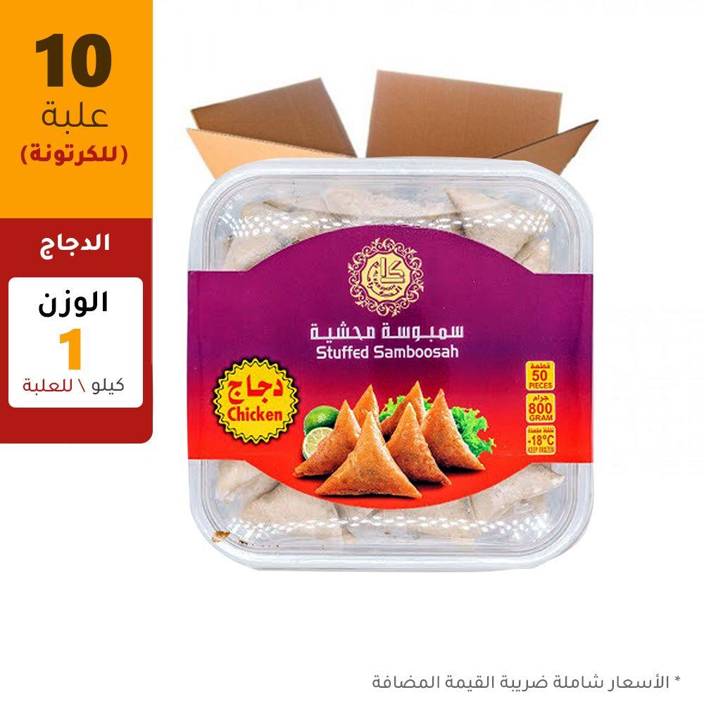 سمبوسة مجمدة محشي دجاج الكرامة ا كيلو للعلبة - ١٠ علبات بالكرتونة