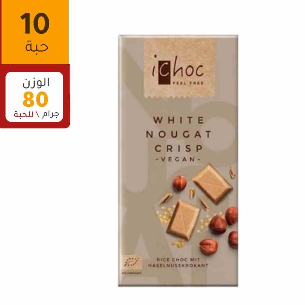 شوكولاتة بحلوى النوغة الأبيض مقرمش نباتي
