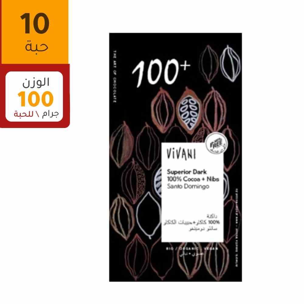 فيفياني شوكولاتة داكنة 100% مع حبیبات الكاكاو
