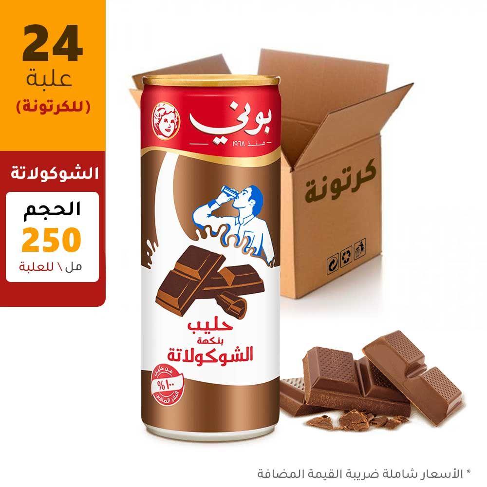 حليب بوني بنكهة الشوكولاتة 250 مل \ 24 علبة