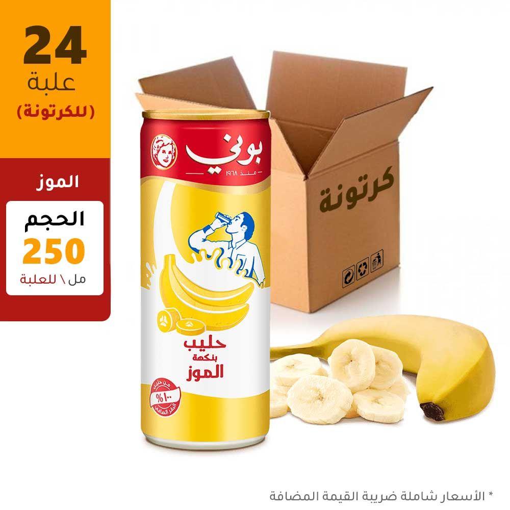 حليب بوني بنكهة الموز 250 مل \ 24 علبة