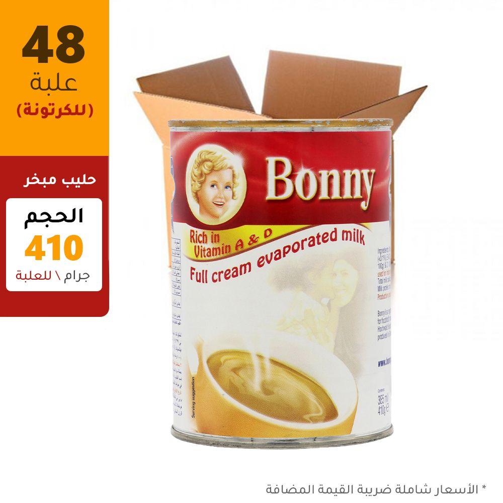 حليب بوني مبخر 410 جرام \ 48 علبة