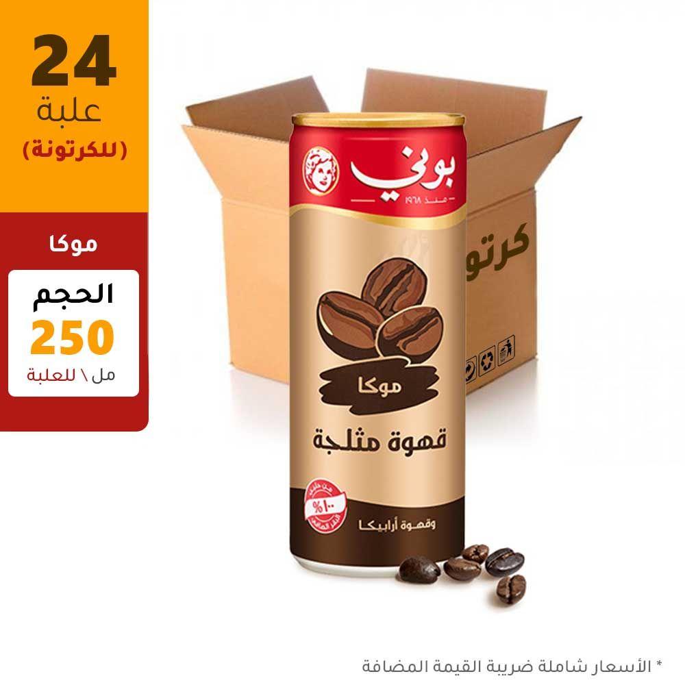 قهوة بوني موكا مثلجة 250  مل \ 24 علبة