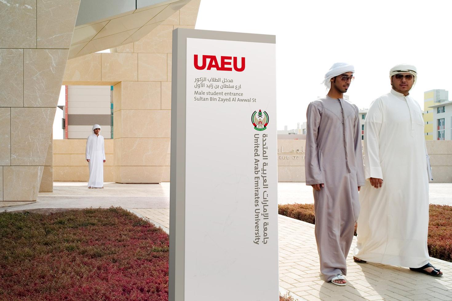 UAEU signage