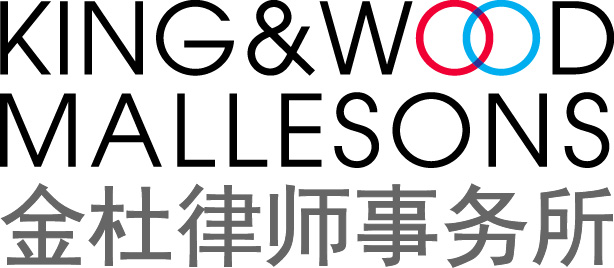 Logo of King & Wood Mallesons, a law firm client of Atticus