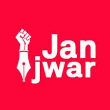 Janjwar