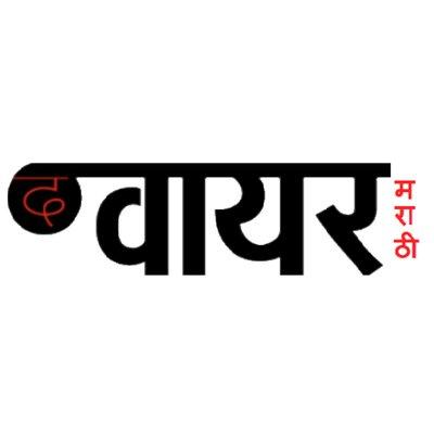The Wire Marathi