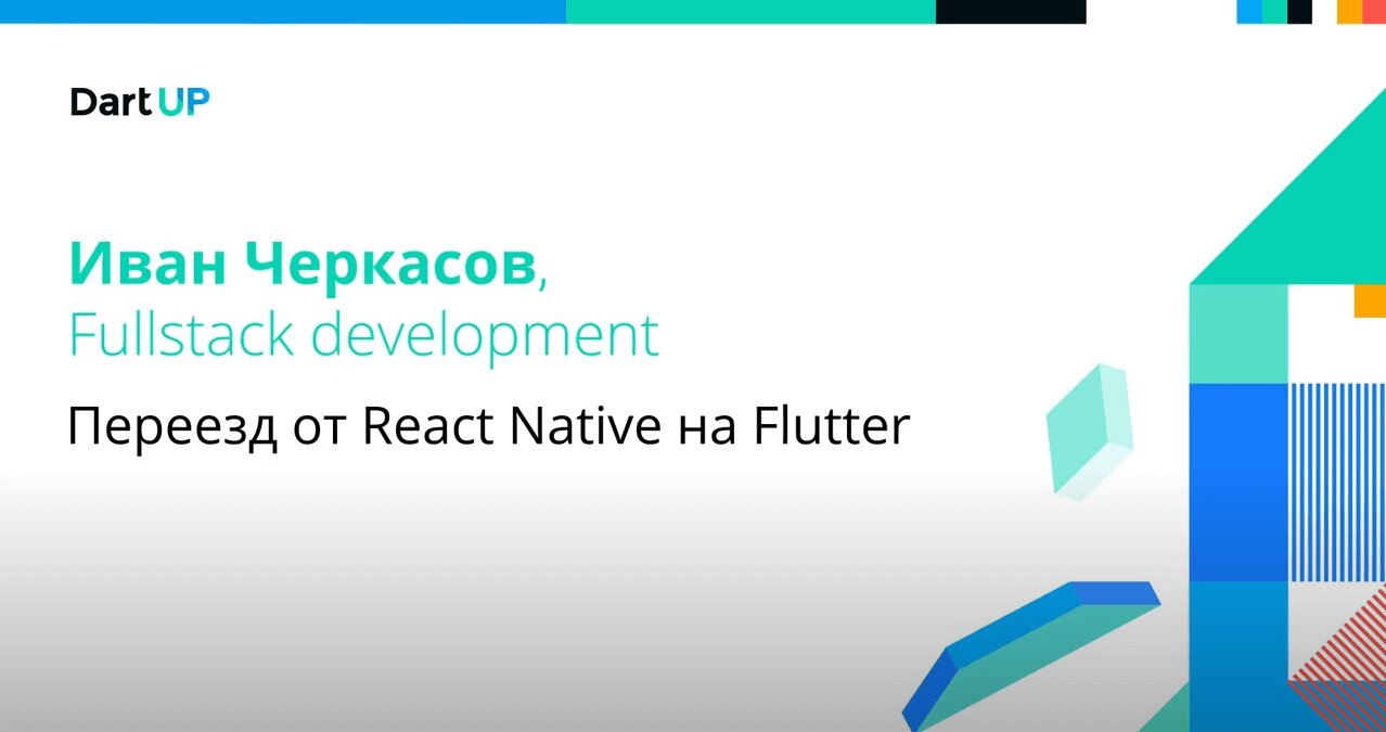 Переезд от react native на flutter