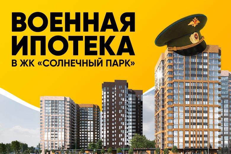 Военная ипотека в Щелково