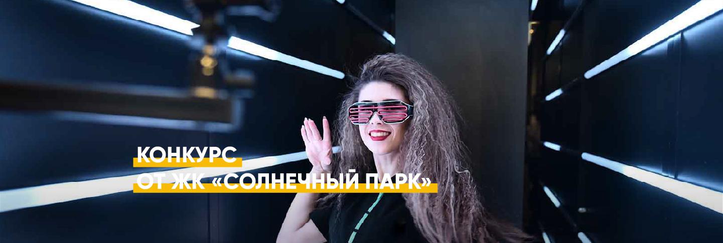 Конкурс от ЖК Солнечный парк