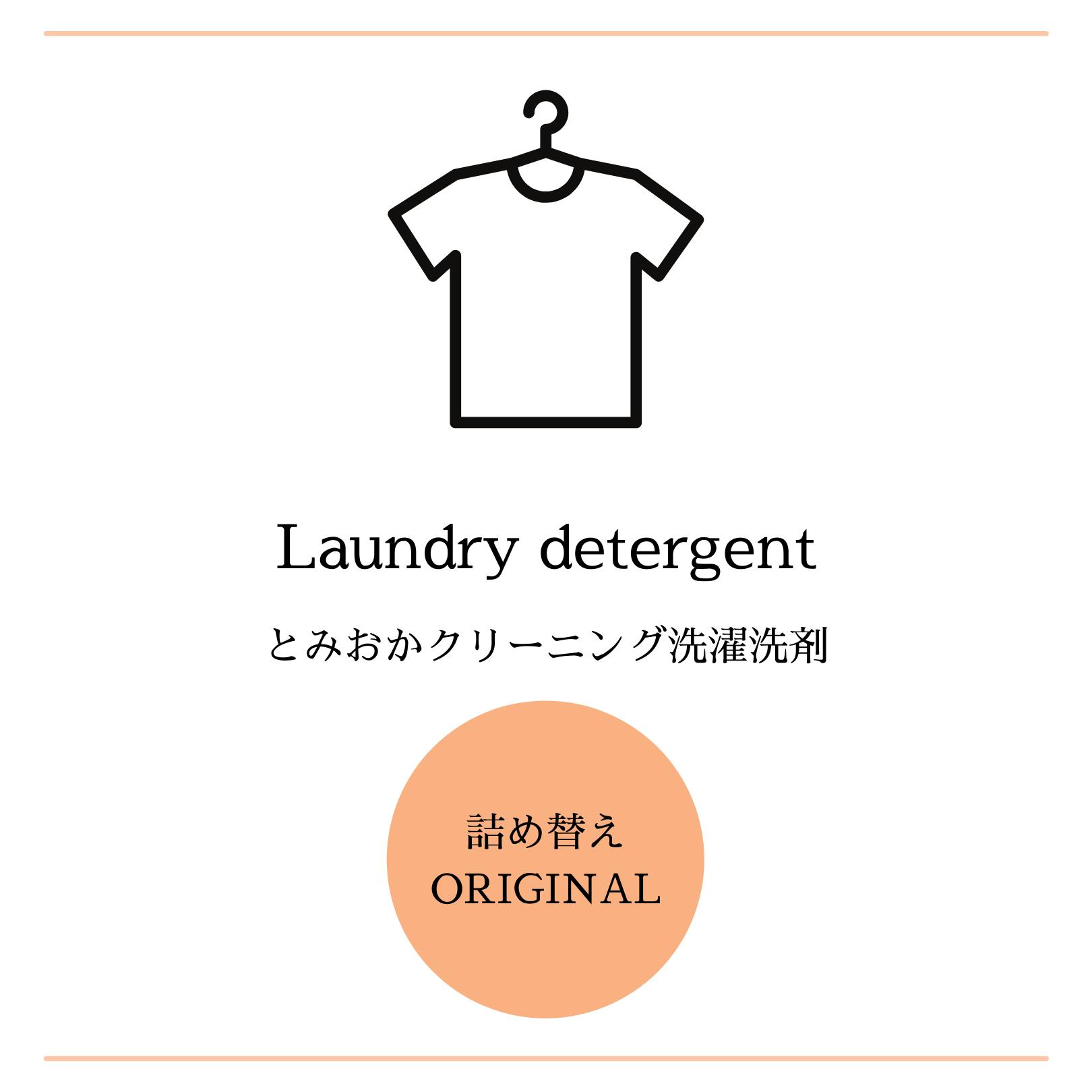 【とみおかクリーニング】牛乳缶入り洗濯洗剤 <オリジナル> 詰め替え