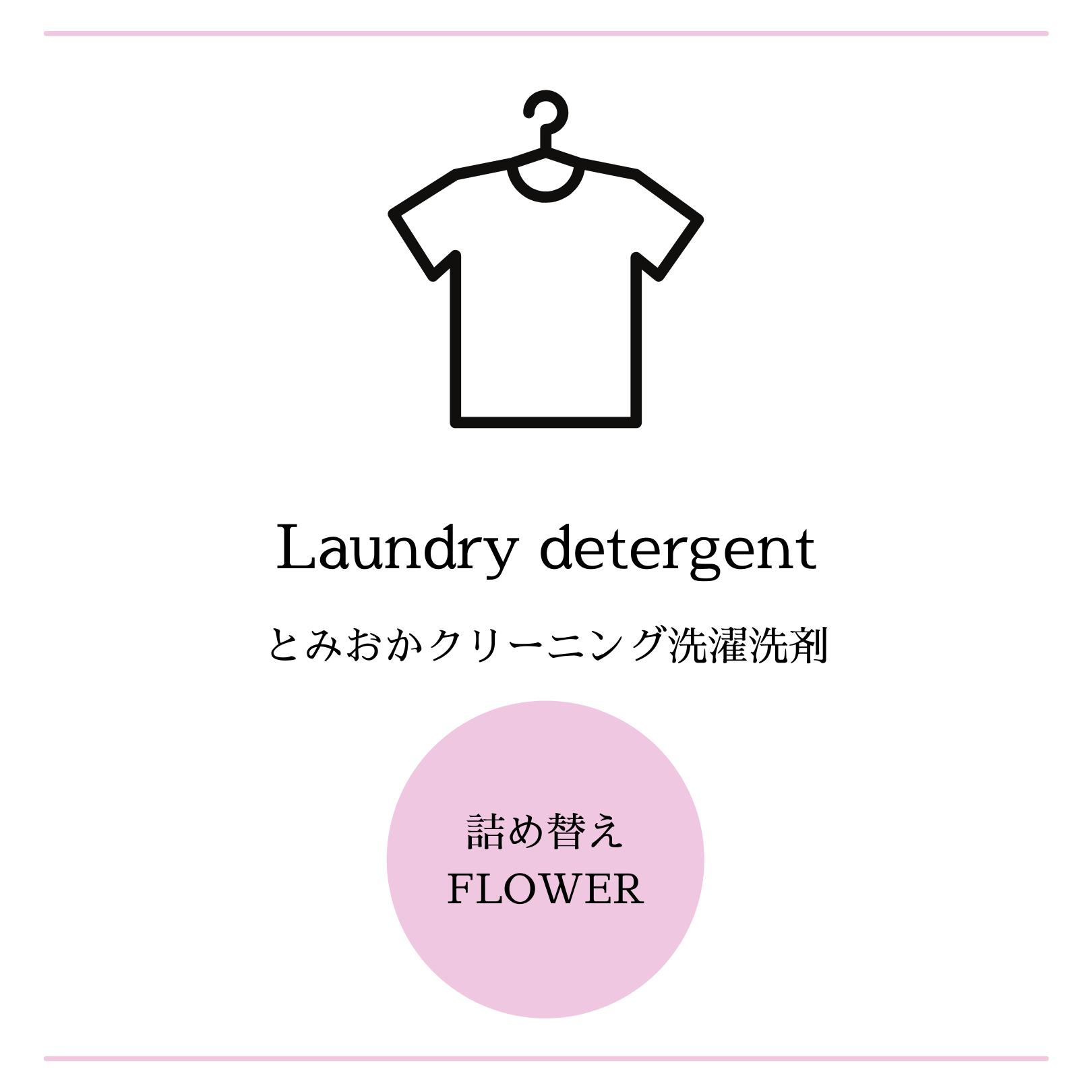 【とみおかクリーニング】牛乳缶入り洗濯洗剤 <フラワー>  詰め替え
