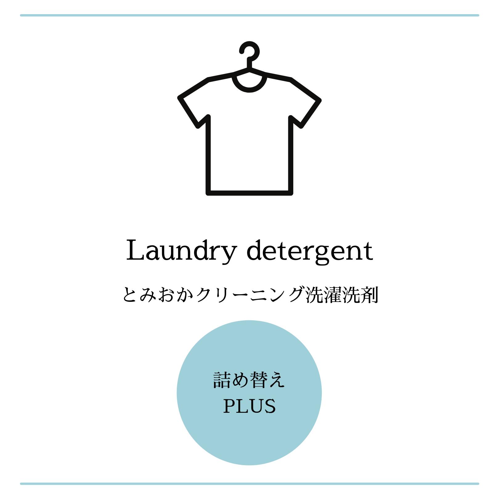 【とみおかクリーニング】牛乳缶入り洗濯洗剤 <プラス>   詰め替え