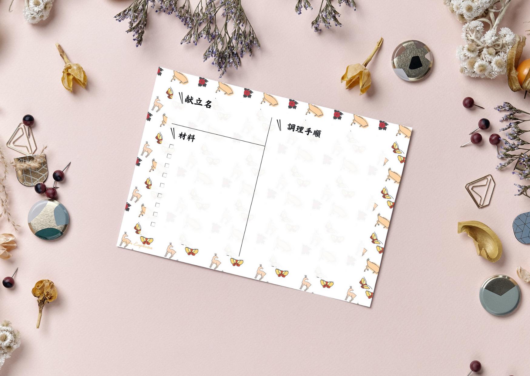 猪鹿蝶 レシピカード・情報カード セット