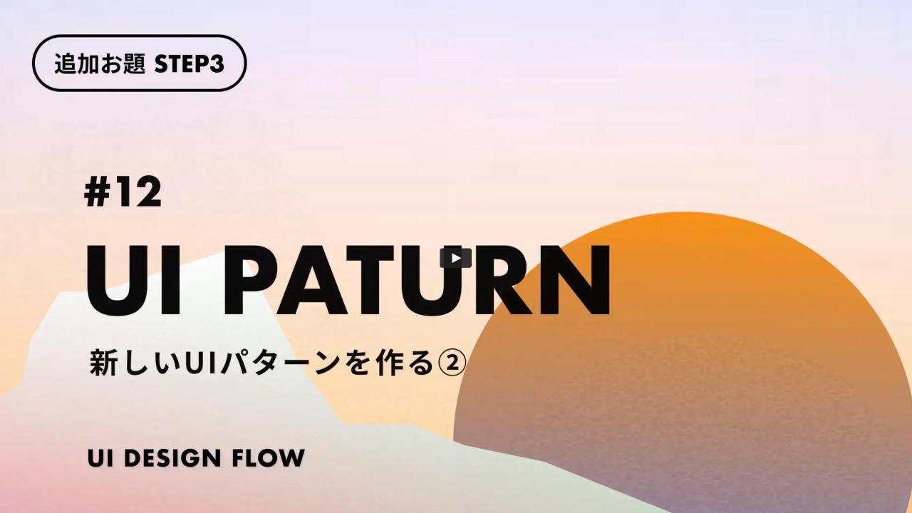 新しいUIパターン出しpart.2