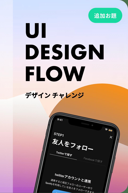 UIデザインの基本-応用