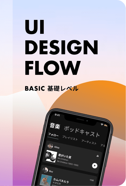 UIデザインの基本
