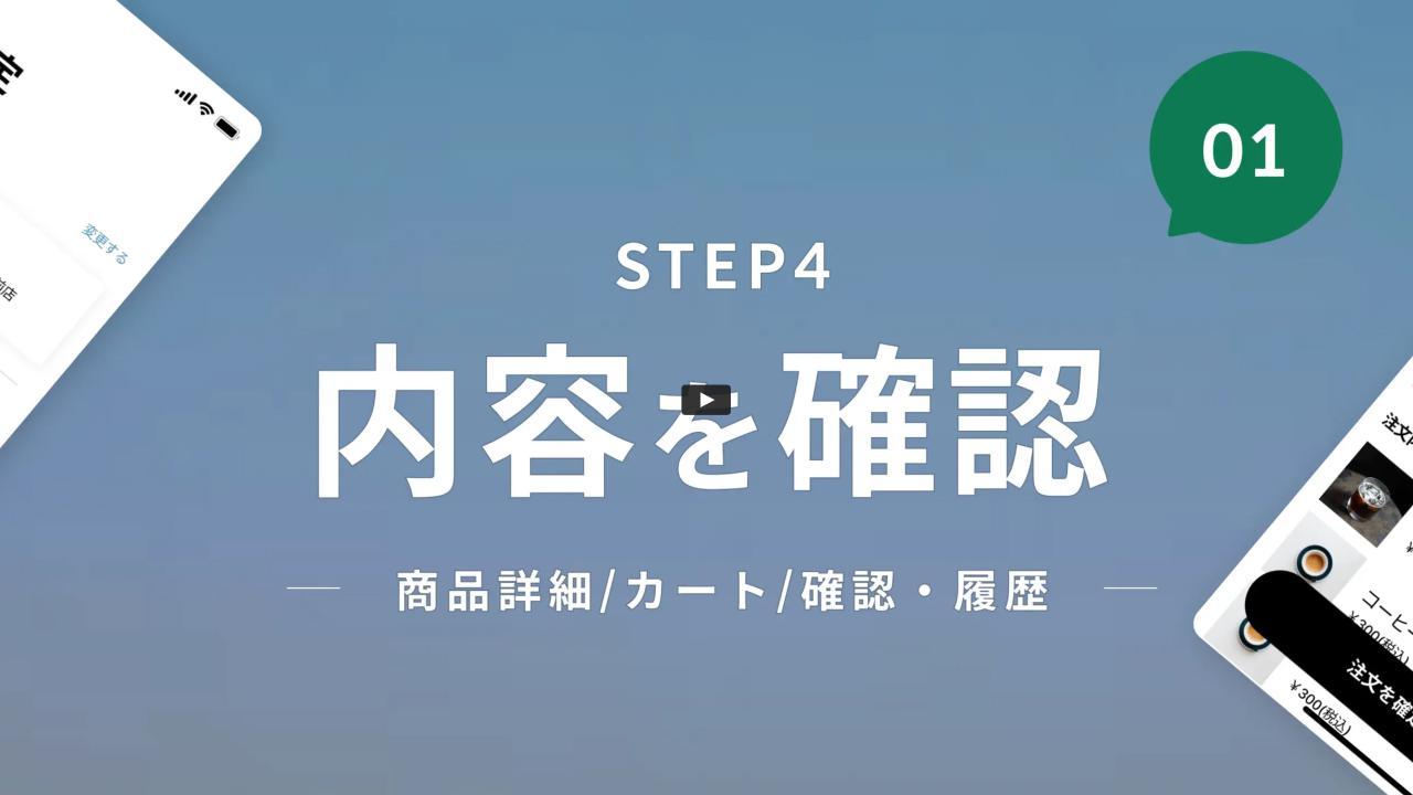 STEP4で作るものを確認