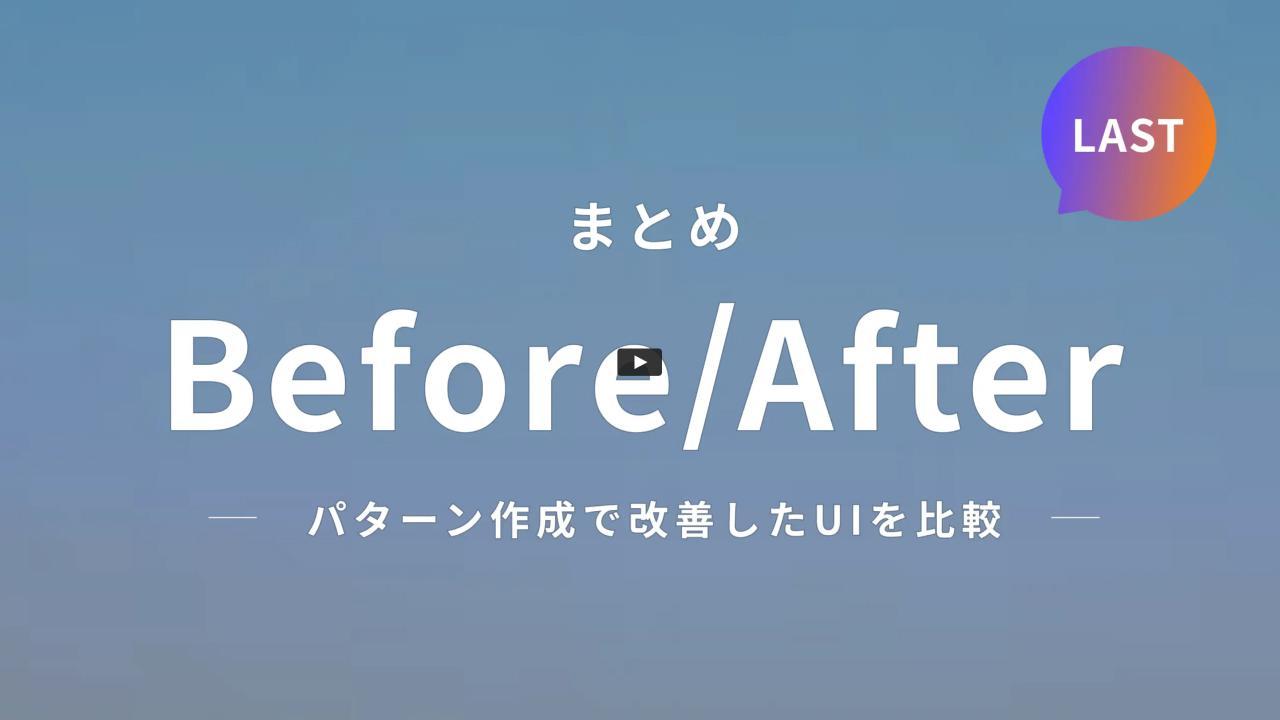 まとめ-Before/After比較