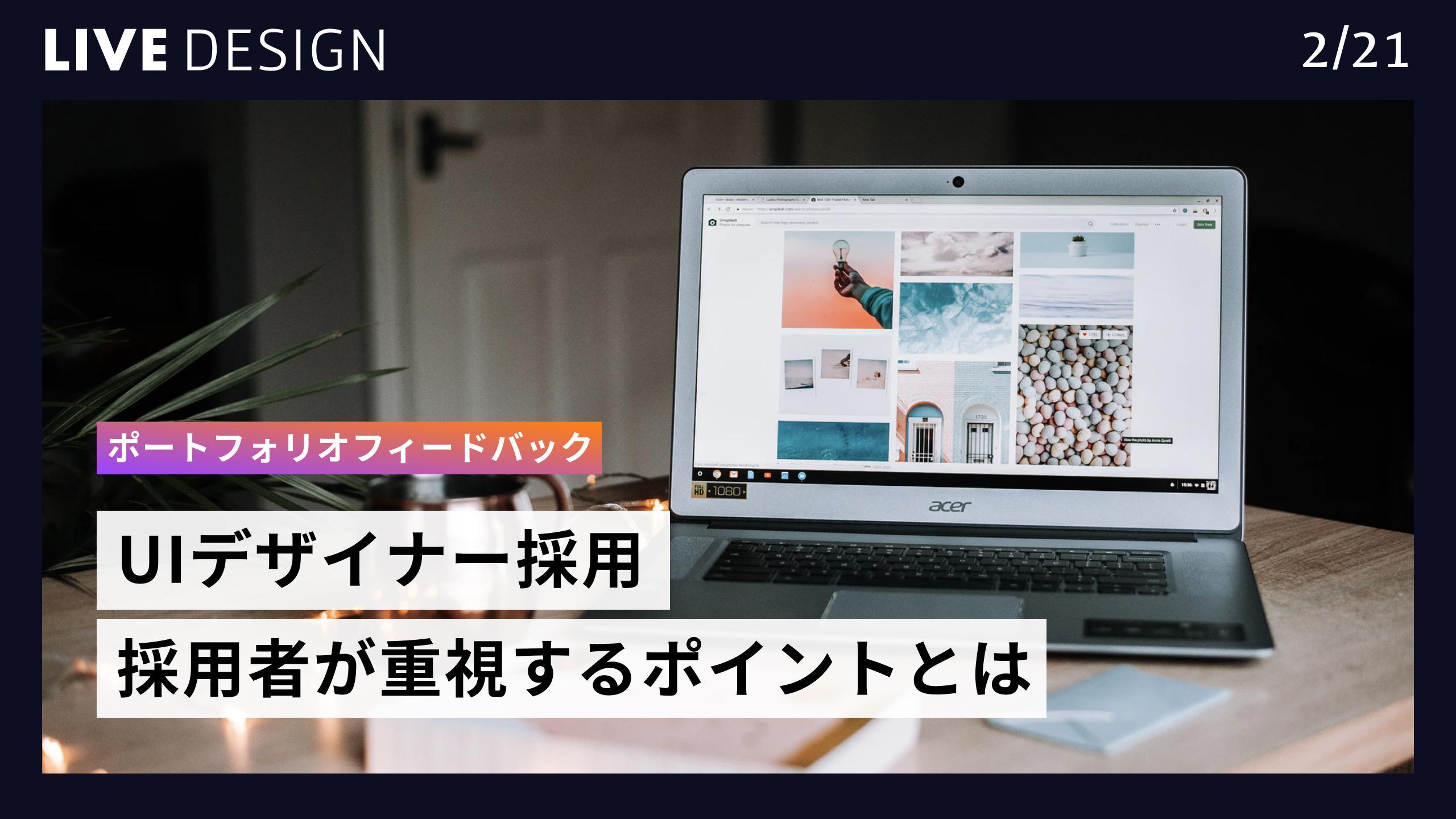 【ライブデザイン】【ポートフォリオ】MIYACO なぜUIデザイナーの採用にはデザインフローを解説したコンテンツが必要なのか