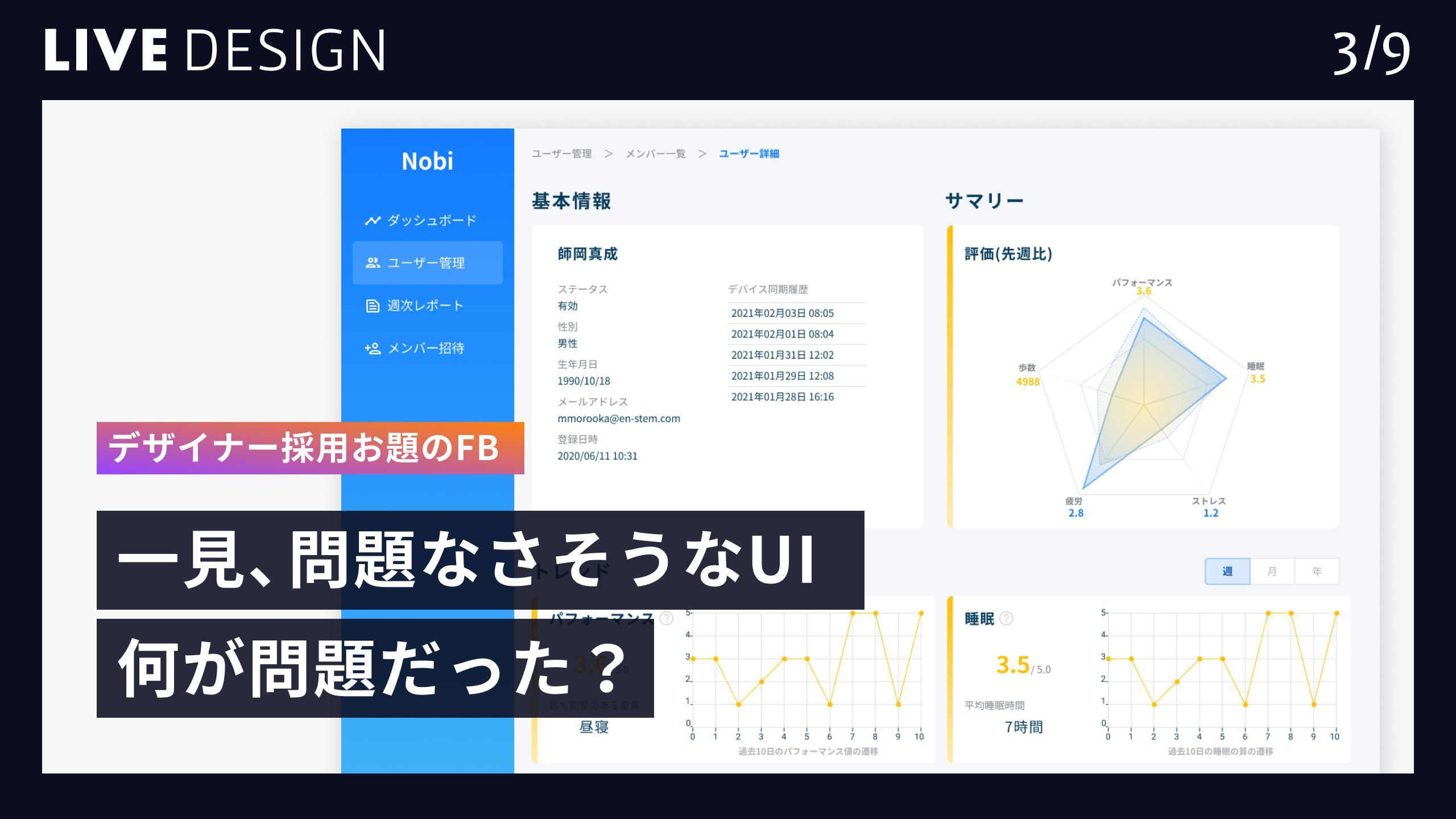 【ライブデザイン】Nobi-Miyakoさん:マネージャーがメンバーと1on1するときに生態データがみれる画面のリデザイン