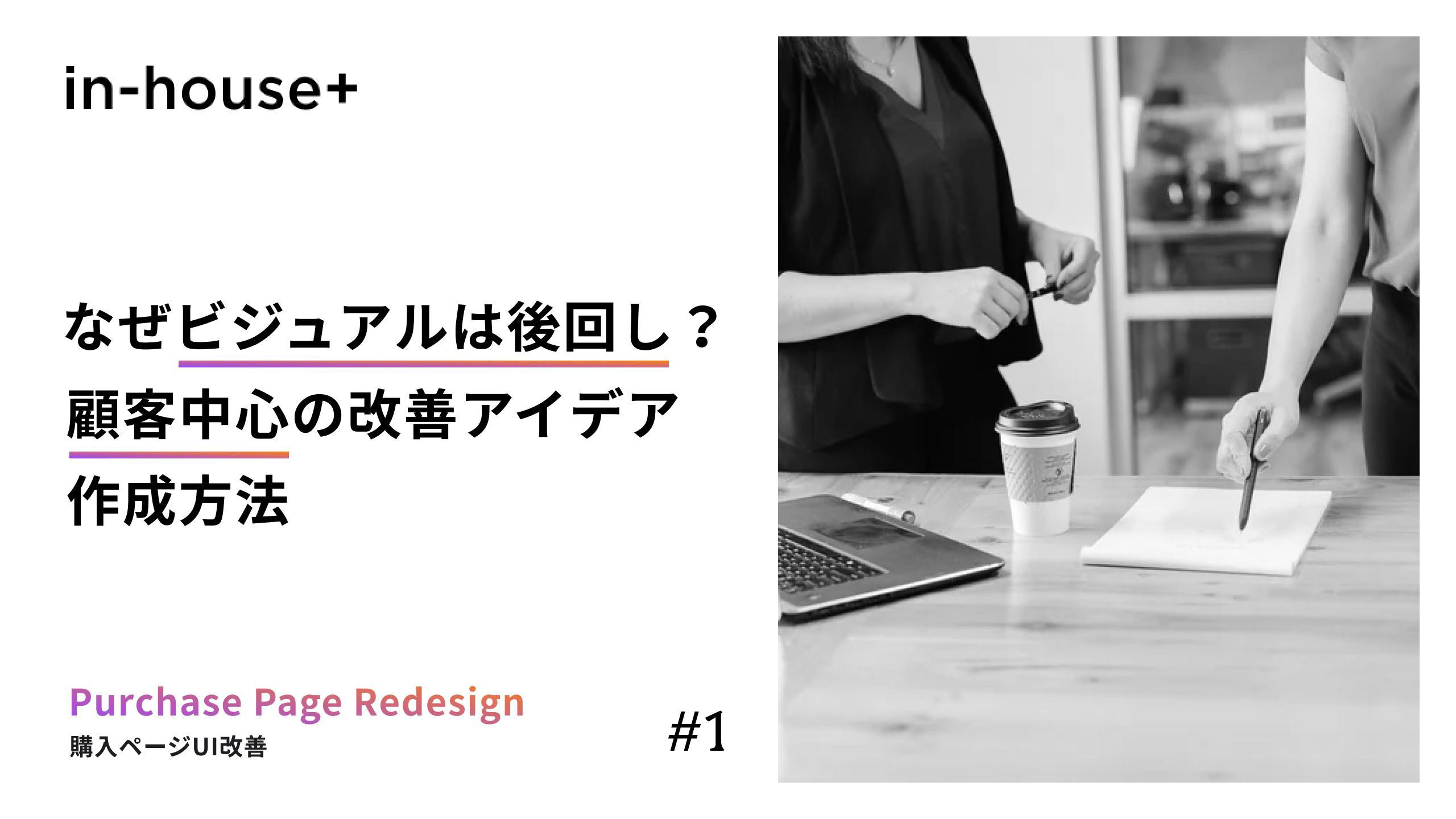 【顧客中心のUI改善実務編】2.初回キックオフ_改善アイデアの方向性をどう作るのか