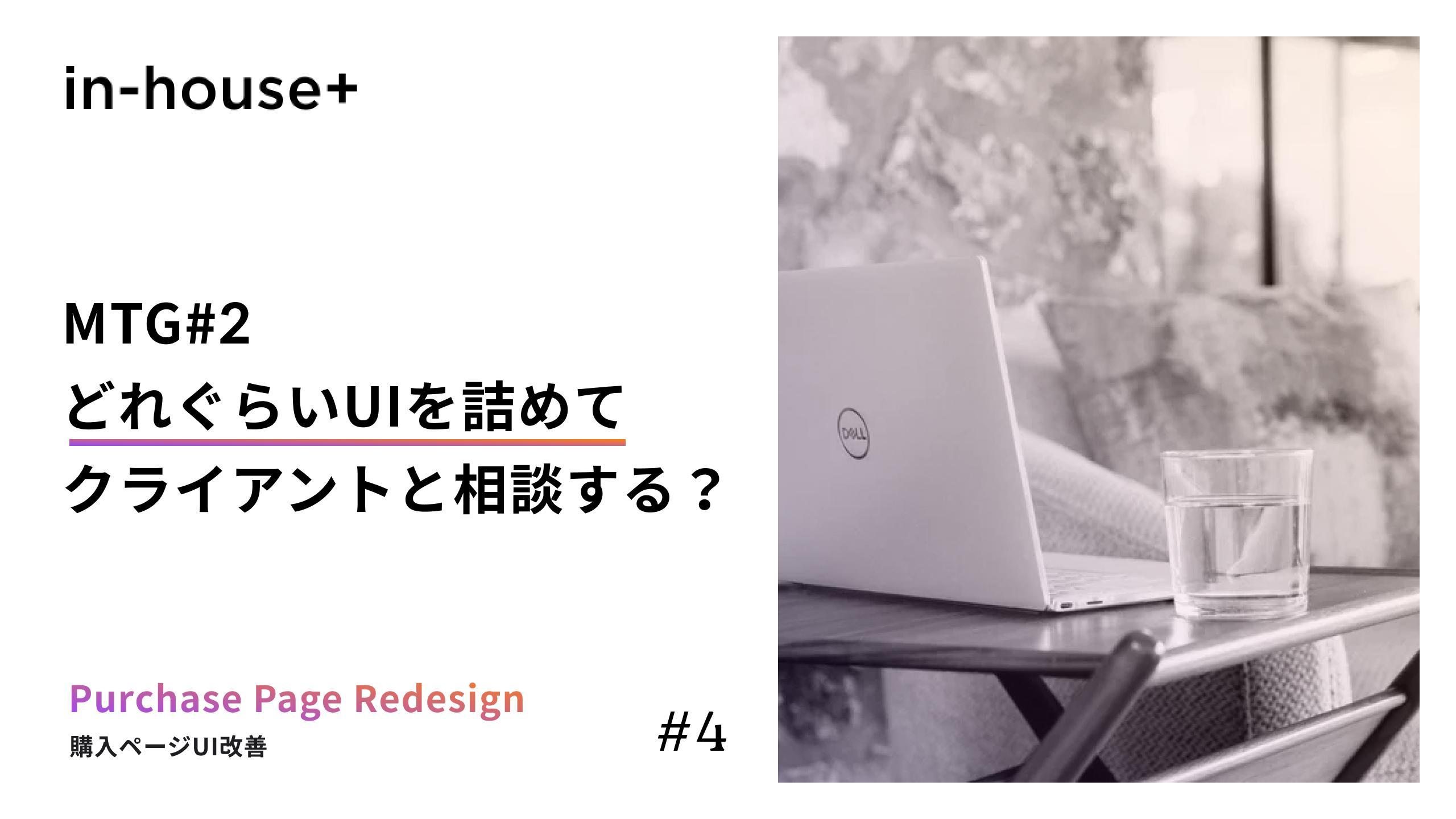 【顧客中心のUI改善実務編】4.MTG2回目 - LP改善のラフアイデアを共有して方向性を固める方法