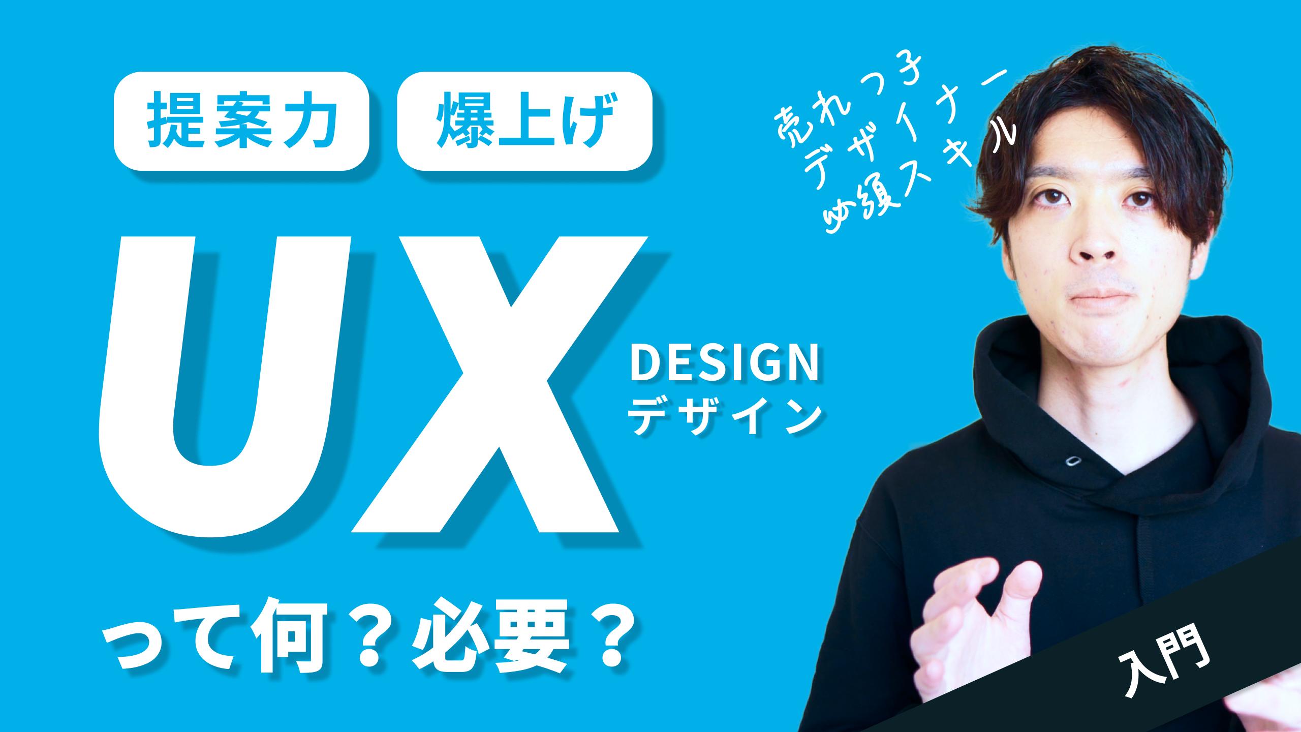 提案できるデザイナーになるスキル!UXデザインとは