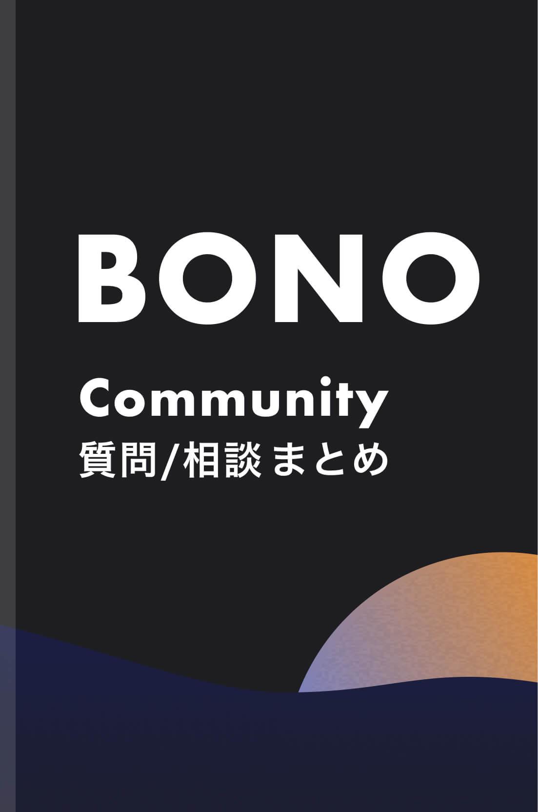 BONOコミュニティ