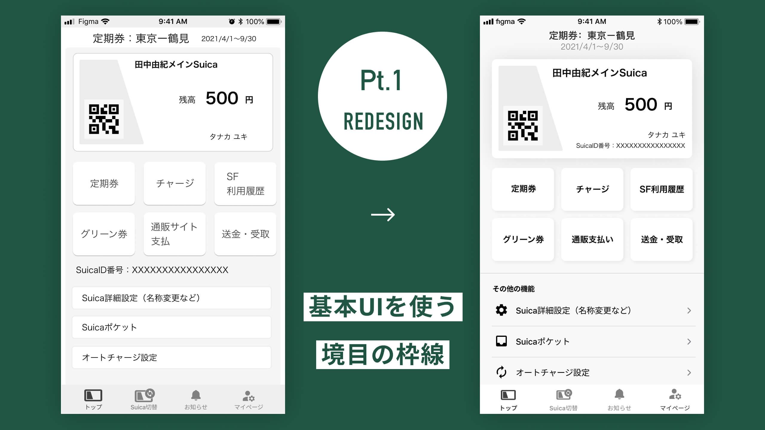 【ライブデザイン】SuicaのリデザインFB - 送金機能を入れたら?part.1