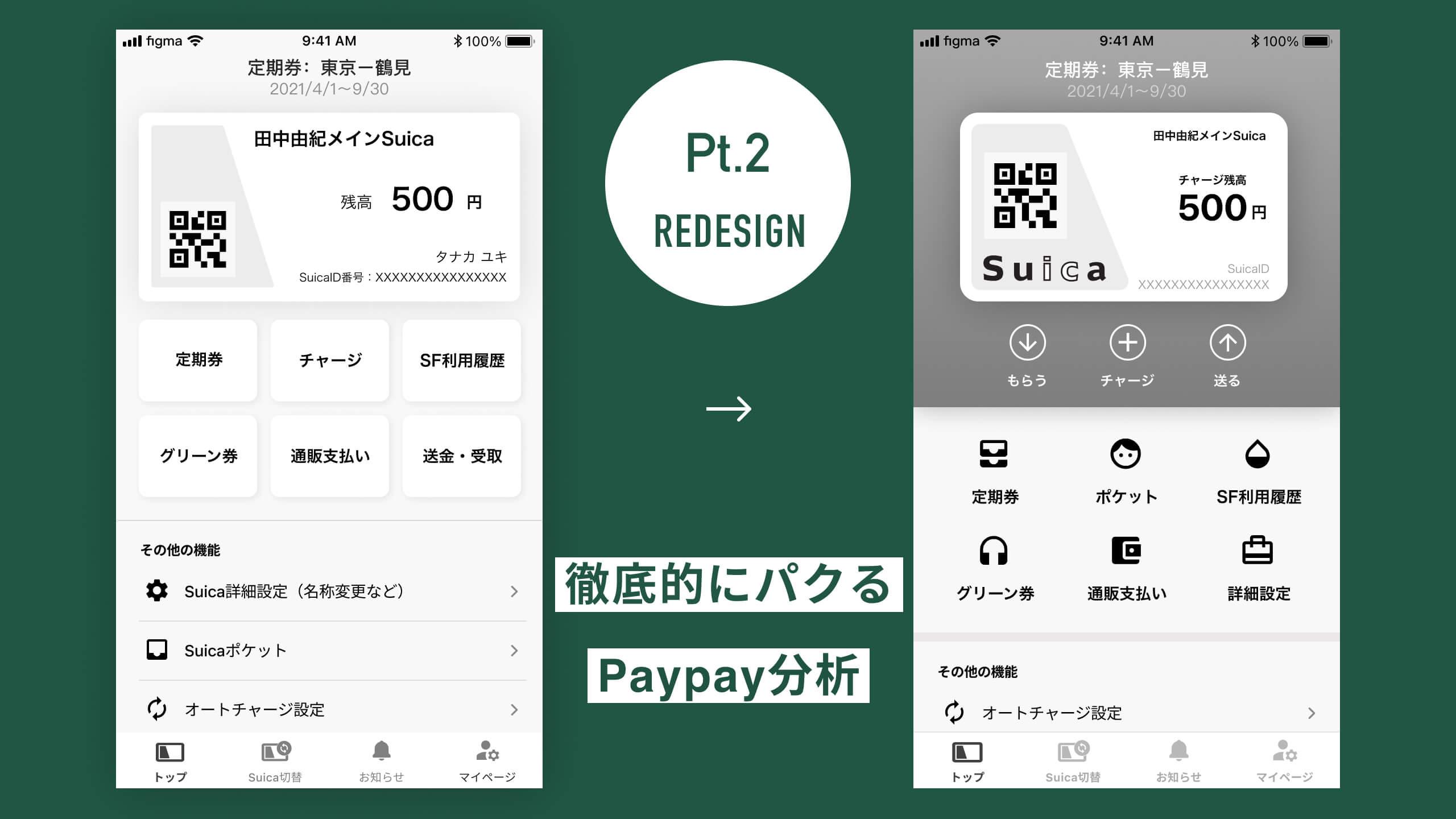 【ライブデザイン】SuicaのリデザインFB - 重要度を考えた時のレイアウトとはpart.2