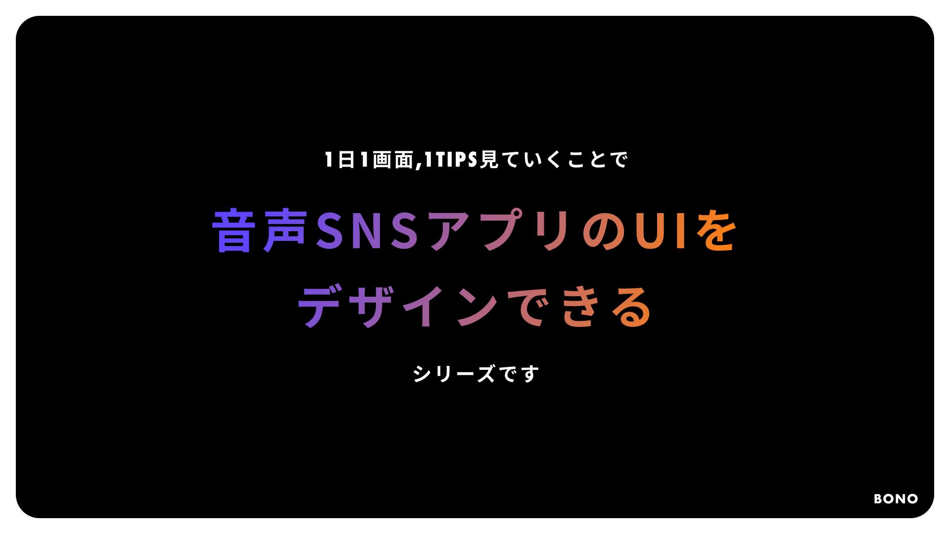【Daily音声SNS】00シリーズの紹介