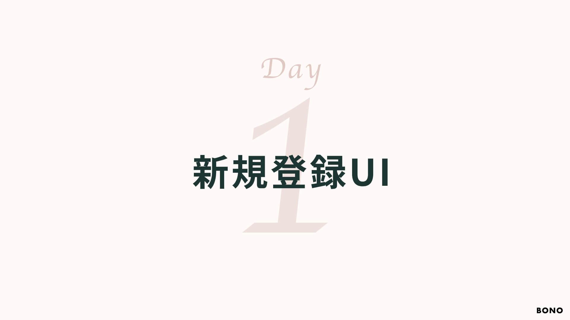 【Daily音声SNS】DAY1-お題